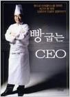 빵굽는 CEO - 빵으로 타워팰리스를 정복한 최고의 빵명장 김영모의 인생과 경영이야기