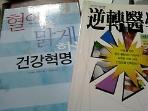 역전의학 + 혈액을 맑게 하는 건강혁명 /(두권/이시하라 유미/하단참조)