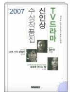 2007 TV드라마 신인상 수상작품집 - 신인상 공모를 통해 탄생한 새로운 TV 드라마작가 3명의 작품이 수록된 책  초판