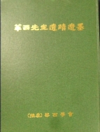화서선생유적유묵 (華西先生遺蹟遺墨)   /사진의 제품   /  상현서림 /☞ 서고위치:RX 4  *[구매하시면 품절로 표기됩니다]