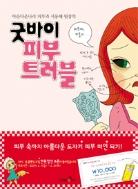 굿바이 피부 트러블 (건강/상품설명참조/2)
