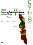 로컬푸드 - 먹거리-농업-환경, 공존의 미학 (건강/상품설명참조/2)