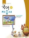 동아 중학교 국어 4 자습서(전) (2009개정교육과정)