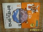 김영사 / 새로 만든 먼나라 이웃나라 8 일본 2 역사 편 / 이원복 글.그림 -사진.꼭상세란참조