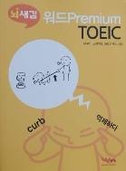 뇌새김 워드Premium TOEIC 위버스마인드 발행