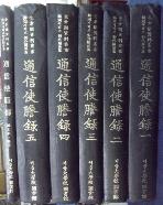 통신사등록 [전6권 ] 奎章閣資料叢書 錦湖시리즈 對外關係篇 通信使謄錄 1.~ 5 + (총목차)    /사진의 제품  / 상현 서림  ☞ 서고위치:SG 4 *[구매하시면 품절로 표기됩니다]