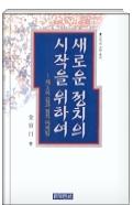 새로운 정치의 시작을 위하여 - 신지성 교양 총서 초판 발행