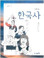 2021년형 고등학교 한국사 교과서 (미래엔 한철호) (신278-5)