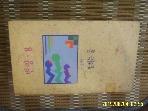 해성 / 일하는 풀 (변방 8) / 변방시동인시집 -92년.초판.설명란참조