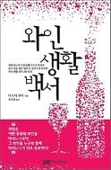 와인생활백서 /(다사키 신야/하단참조)