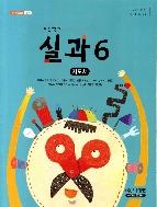 초등학교 실과 6 지도서 (미래엔-권혁수)