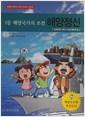 1등 해양국가의 조건: 해양 정신 (만화로 배우는 바다 교과서 시리즈)