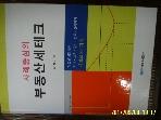 영화조세총람 / 사례중심의 부동산 세테크 - ,,, 세테크 222가지 / 박상근 저 -아래참조