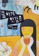 쿨하게 한걸음 - 제1회 창비장편소설상 수상작, 서유미 장편소설 초판 6쇄