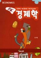 AK 경제학(7급공무원.교원임용시험.각종국가고시대비)허역-2013