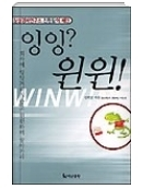 잉잉 윈윈 - 삼성경제연구소 신현암의 제안 초판 2쇄