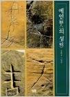 예인의 성 - 정병철 수필집 (초판1쇄)