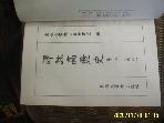 동아대학교 출판사 / 역주 고려사 제6 (志2) / 동아대학교 고전연구실 편 -사진.꼭상세란참조