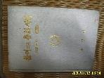 부산시 / 참여하는 총화시정 시정낙수 제7집 1973 -꼭상세란참조