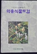 약용식물도감  (옥천약용식물재배시험장)  /사진의 제품 ☞ 서고위치:RV 4