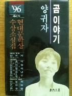 곰 이야기 : 제41회 현대문학상 수상소설집 : 초판