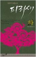 피리새 상-하 (완결) : 김근우 장편소설 - 클릭북 - L12