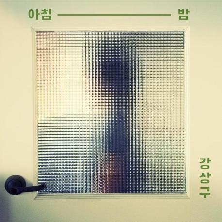 강상구 - 아침-밤 (홍보용 음반)