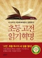 초등 고전 읽기 혁명-송재환-[소장용]