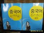 한국방송통신대학교 2책/ 중국어 듣기연습 1 + CD1장 + 워크북 / 박성주. 박애양 -사진.꼭상세란참조