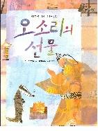 오소리의 선물 (세계명작 클래식, 31 : 세계의 옛이야기 - 일본의 옛이야기)  (ISBN : 9788958440987)