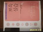 양서원 / 보육실습 (보육교사교육원 교재 26) / 임승렬. 김선희 공저 -아래참조