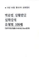 19년 10월 행시1차 박준범 상황판단 심화강의 유형별 100제 (일부부합/법률/수리계산/Quiz문제)
