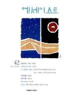 에세이스트 2012.3.4