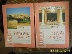 파크랜드 2권/ 학습만화 한국의 역사 1 인류의 탄생과 역사의 시작 2 고조선과 고대 부족 국가 -설명란참조