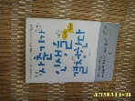 다산에듀 / 사춘기가 인생을 결정한다 / 김현정 지음 -09년.초판. 꼭상세란참조