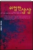 위험한 상상 - 김다은 소설집 초판 1쇄