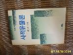 새길 / 사적유물론 / 김창선 편역 -88년.초판. 설명란참조