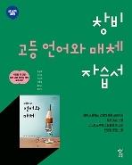 창비 고등 언어와 매체 자습서 최형용외 (2015새교육과정)