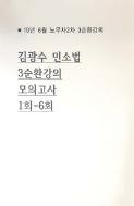 19년 6월 노무사2차 김광수 민소법 3순환강의 모의고사 1회~6회