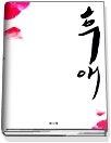 후애 2(완결)/ 1-2 완결세트/ 이너북