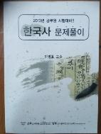 2013년 공무원 시험대비 한국사문제풀이 (이명호 교수, 남부고시원) : 새책