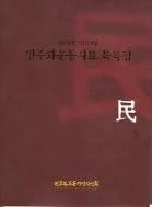 1945년~1979년 민주화운동사료 목록집 (2007 초판)