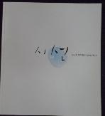 시선(視線)  Feel & 彩 포토앤 컬쳐 2008 사진전   /사진의 제품  /  상현서림 /☞ 서고위치:RV 3  *[구매하시면 품절로 표기됩니다]