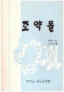 조약돌 / 1991년 제19집 / 조약돌 아동문학회