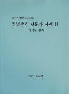 2017년 경찰간부 시험대비 민법총칙 단문과 사례 Ⅱ - 박기현