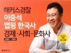 해커스경찰 이중석 맵핑 한국사 경제, 사회, 문화사 (고대사~근대사)