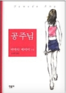 공주님 - 야마다 에이미 소설 작품집 야마다 에이미는 이 작품집에서 사랑에 대한 여러 가지 모델을 보여주고 있다(양장본) 1판5쇄