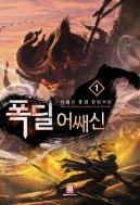 폭딜 어쌔신1-10(완결)-청월검-