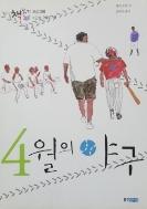 4월의 야구 - 내 마음속 야구는 아직 끝나지 않았어! 초판 1쇄