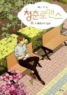 인기 웹툰-청춘 로맨스1~6*정확한상태설명참고*^^코믹갤러리